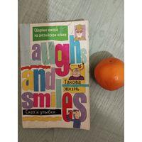Сборник юмора на английском языке