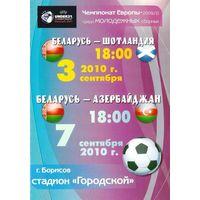 2010 Беларусь U-21 - Шотландия U-21, Азербайджан U-21