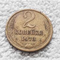 2 копейки 1973 СССР #10