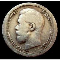 50 копеек 1899 *