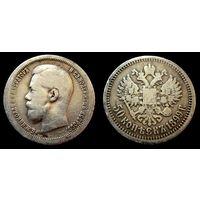 50 копеек 1899 *, снижение цены
