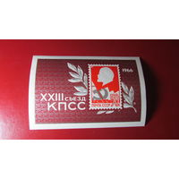 СССР 1966г. XXIII съезд Коммунистической партии Советского Союза