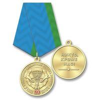 Медаль юбилейная. 80 лет ВДВ России. Латунь.
