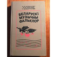 Беларускі музычны фальклор