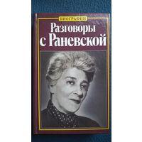 Разговоры с Раневской // Серия: Биографии