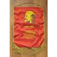 Вымпел. Победителю в социалистическом соревновании в честь 110-ления Ленина