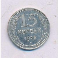 15 копеек 1925 года_состояние VF