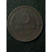 3 копейки 1924г Торги Открыты
