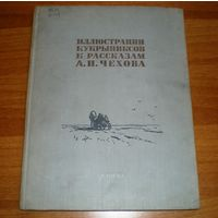 1954 ИЛЛЮСТРАЦИИ КУКРЫНИКСОВ К РАССКАЗАМ А.П.ЧЕХОВА