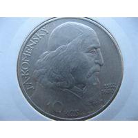 Чехословакия 10 крон 1957 г. Епископ Моравского Братства - Ян Амос Коменский. (юбилейная) серебро (ЧССР)
