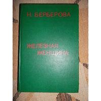 Нина Берберова Железная женщина