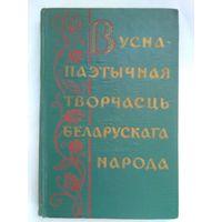 Вусна-паэтычная творчасць беларускага народа. Хрэстаматыя для вышэйшых навучальных устаноў.