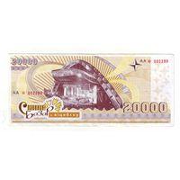20000 васильков 2005 г. ( Деньги Славянского базара в Витебске )