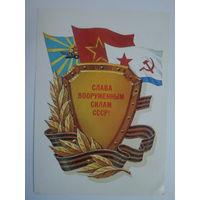 1983 год М.Коломиец Слава Вооруженным силам СССР! ДМПК
