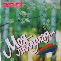 Various - Моя любимая...Песни,спетые сердцем...- 1995,CD, Compilation,Made In Europa.