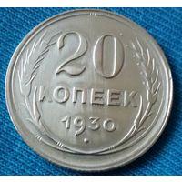 20 копеек 1930 года.Распродажа коллекции.