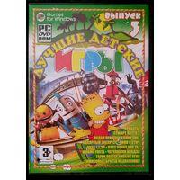 Лучшие детские игры (сборник)