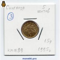 5 центов Сингапур 1995 года (#3)