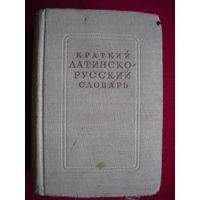 Краткий латинско-русский словарь 1941 г.