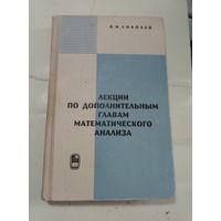 Лекции по дополнительным главам математического анализа 1968 г