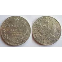 Полтина 1847 СПБ ПА 50 копеек серебро