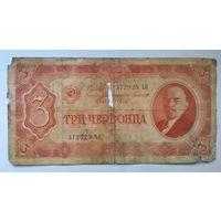 СССР. 3 червонца 1937 г.