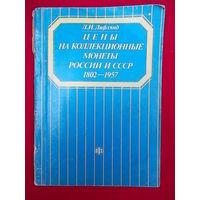 Леонид Лифлянд Цены на коллекционные монеты России и СССР 1802-1957