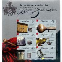 Украина 2004 г.  Mi-0615-0620   Гетманские клейноды и личные вещи Богдана Хмельницкого. Блок  *