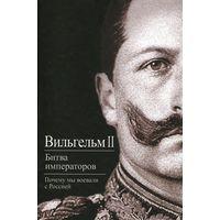 Вильгельм II. Битва императоров. Почему мы воевали с Россией