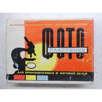 Фотопластинки репродукционные 9х12 см, 1966 г.
