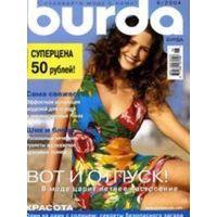 Журнал BURDA MODEN 2004 6 на русском языке. С выкройками