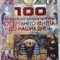 100 величайших загадок истории от древнего египта