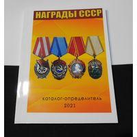 Награды СССР. Каталог-определитель.2021г Новинка!!!