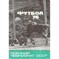"""Календарь-справочник Москва (""""Московская правда"""") 1976 - осень"""