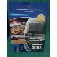 О состоянии и перспективах развития науки в Республике Беларусь по итогам 2006 года.