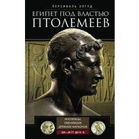 Персиваль Элгуд. Египет под властью Птолемеев. 325-30гг. до н.э.