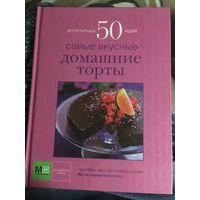 Самые вкусные домашние торты (книга)