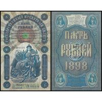 [КОПИЯ] 5 рублей 1898г. Упр. Тимашев