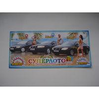 "Лотерейный билет ""Суперлото"". Беларусь, 2008 год."
