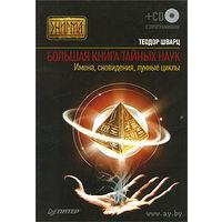 Большая книга тайных наук. Имена, сновидения, лунные циклы (+ CD-ROM)