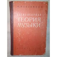 Элементарная теория музыки 1968 г В.А. Вахромеев