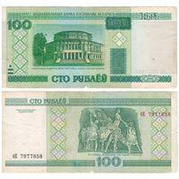 W: Беларусь 100 рублей 2000 / бЕ 7977858 / до модификации с внутренней полосой