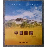 """Диск CD-ROM """"CHINA'S TIBET"""" в футляре, фирменный"""