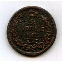 2 копейки 1814 ЕМ НМ Александра I Павловича