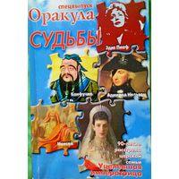 """Журнал """"ОРАКУЛ"""", спецвыпуск 1"""