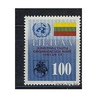 Литва 1992г. ФЛАГ ГЕРБ ПОГОНЯ 1м. ** MNH
