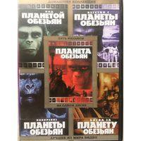 DVD ВСЕ ПЛАНЕТЫ ОБЕЗЬЯН