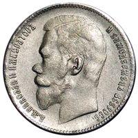 1 рубль 1905  Копия
