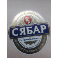 Этикетка Пиво Беларусь Бобруйск