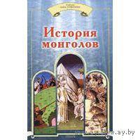 История монголов. 2008г